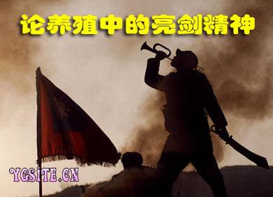 赵德峰:论养殖中的亮剑精神