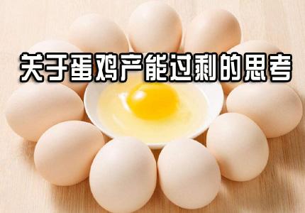 关于蛋鸡产能过剩的思考