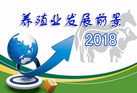 2018年养殖业发展前景