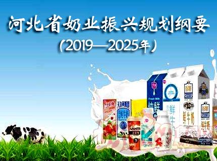 河北省奶业振兴规划纲要(2019—2025年)